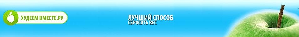 Логотип сайта Худеем Вместе.Ру